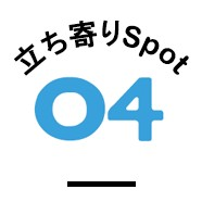 立ち寄りSPOT 04