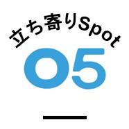 立ち寄りSPOT 05