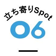 立ち寄りSPOT 06