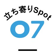 立ち寄りSPOT 07