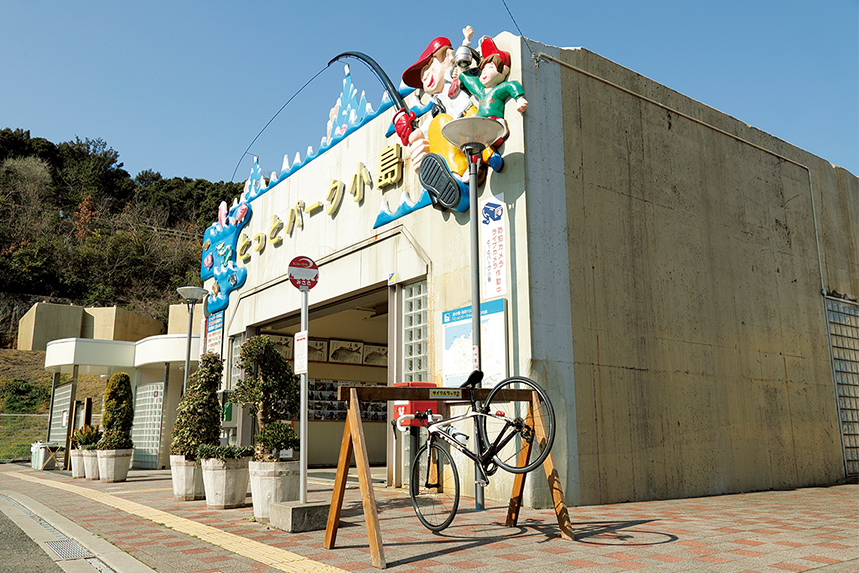 加太の海&道の駅とっとパーク小島