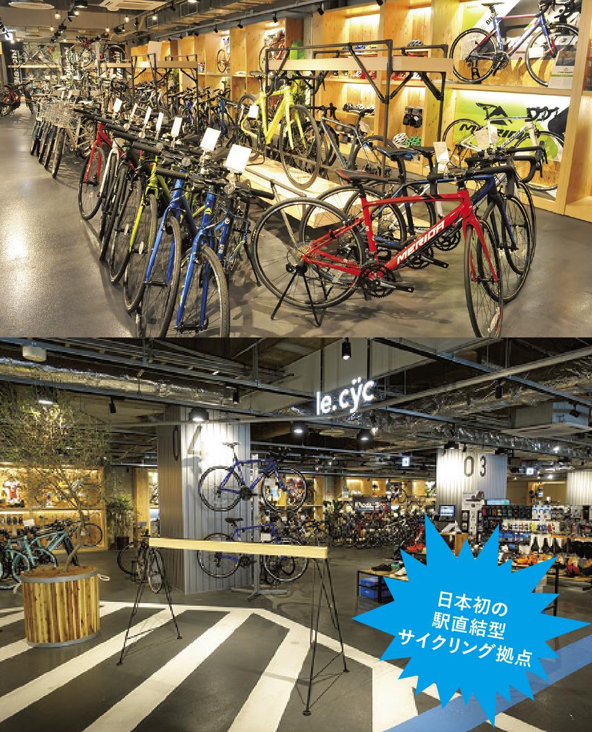 日本初の駅直結型サイクリング拠点