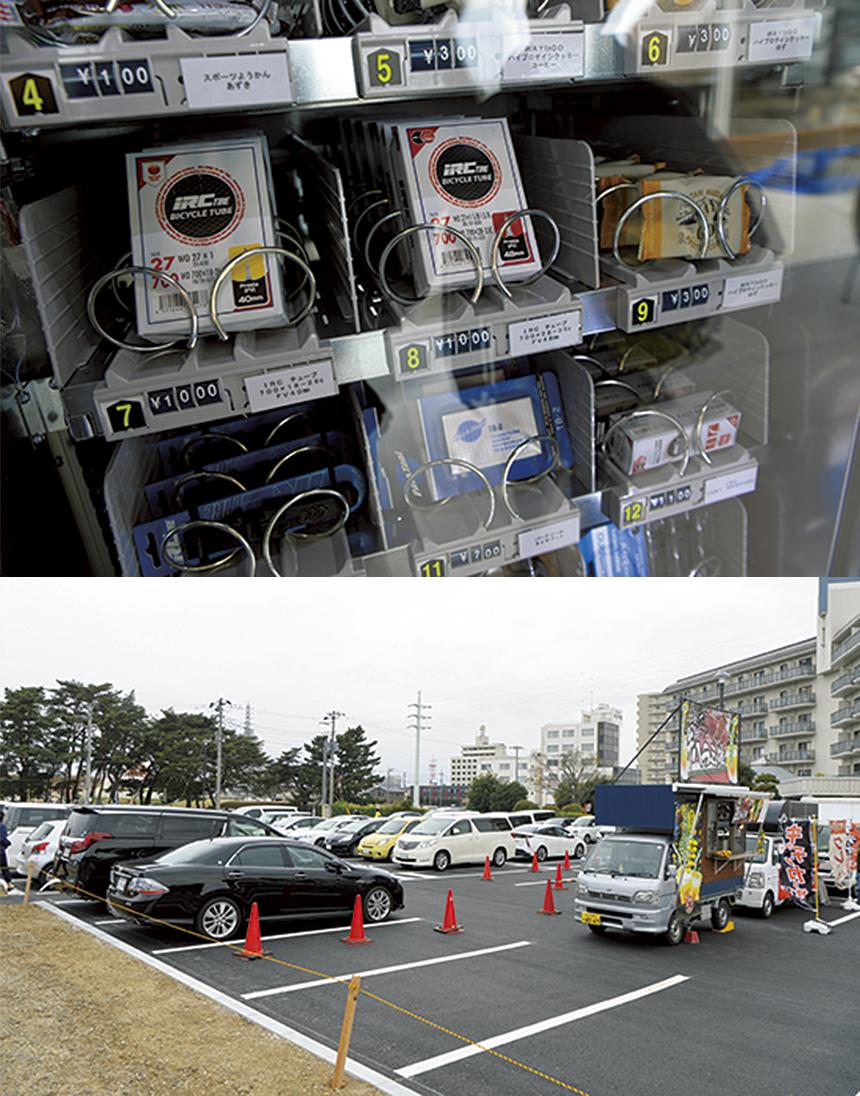 上/自販機の中は、チューブやクリート、補給食など。いざというとき助かるアイテム 下/駐車場は約100台、クルマでのアクセスに便利