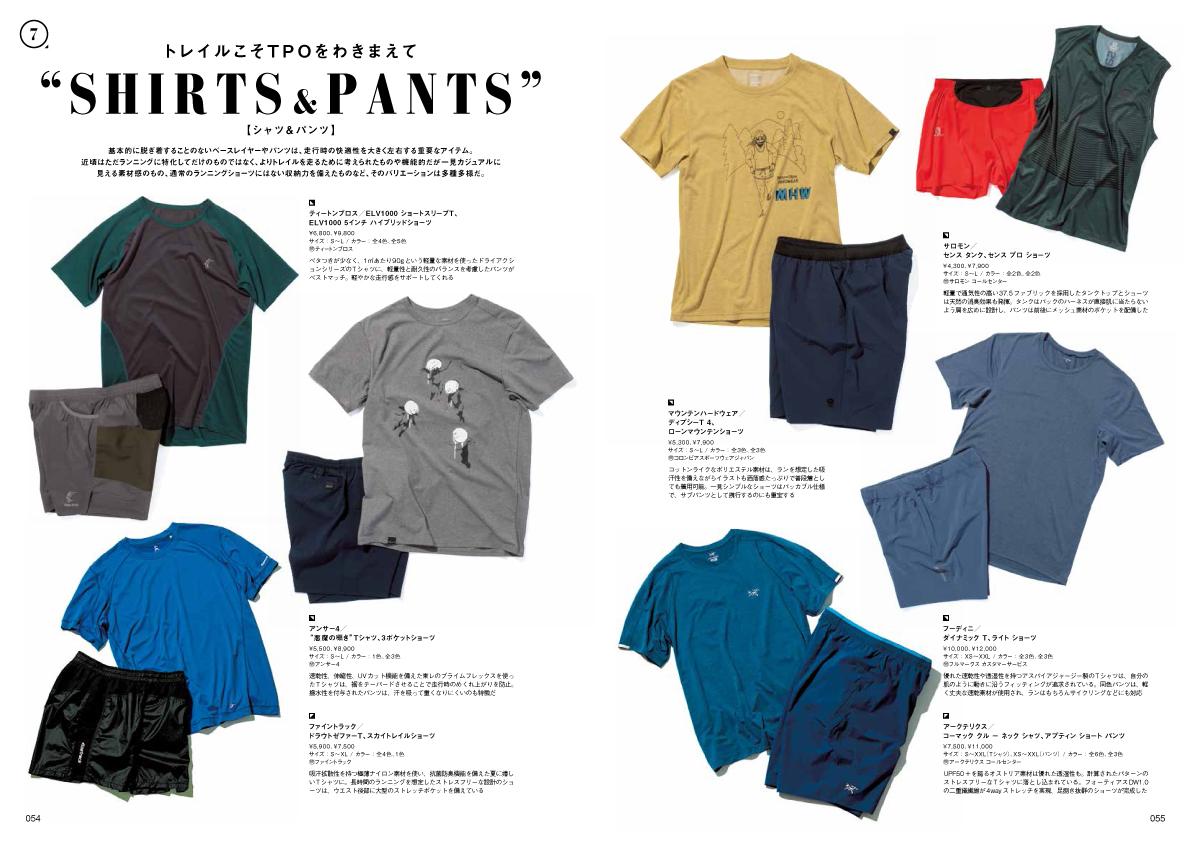 054-057シャツ&パンツ-1のコピー