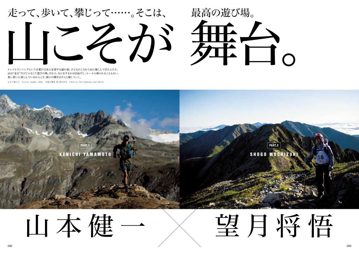 082-091山本健一&望月将悟-1のコピー