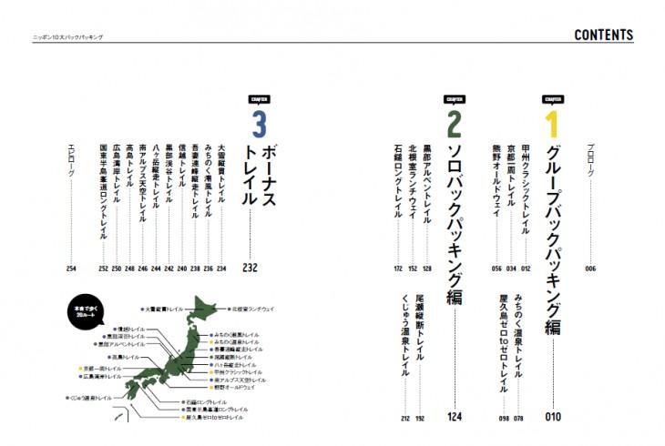 ニッポン10大トレイル-1