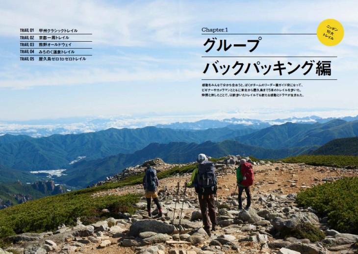 ニッポン10大トレイル-2