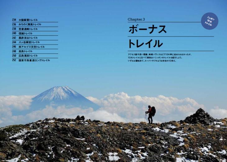 ニッポン10大トレイル-4