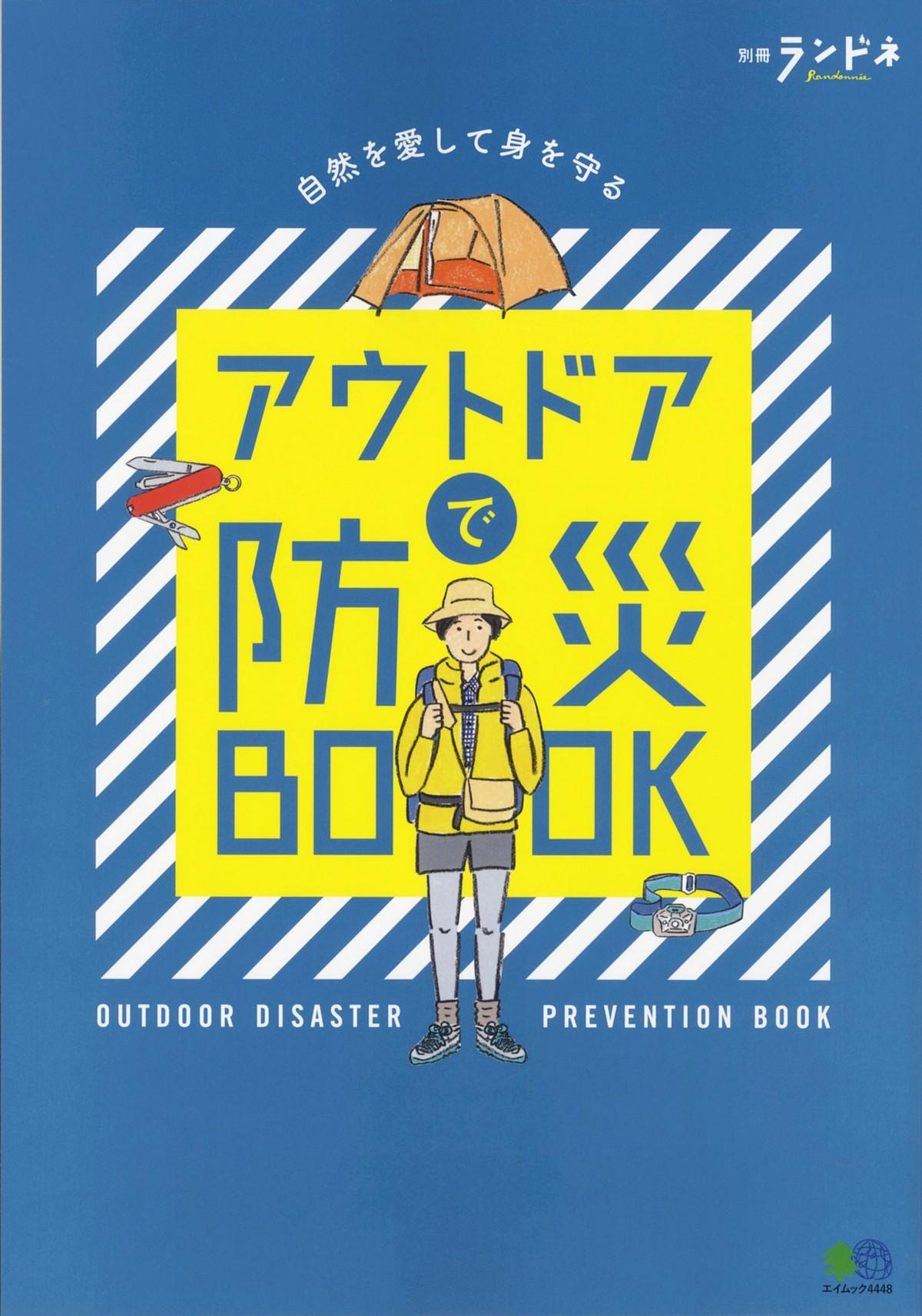 アウトドアで防災BOOK