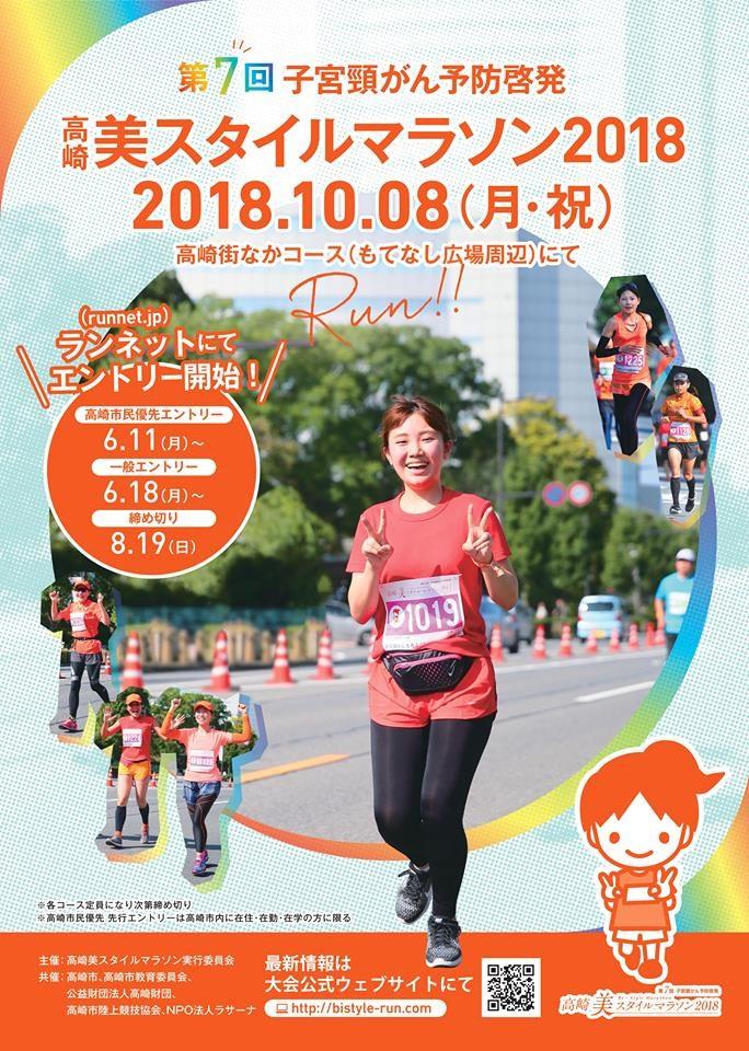2018_高崎美スタイルマラソン1